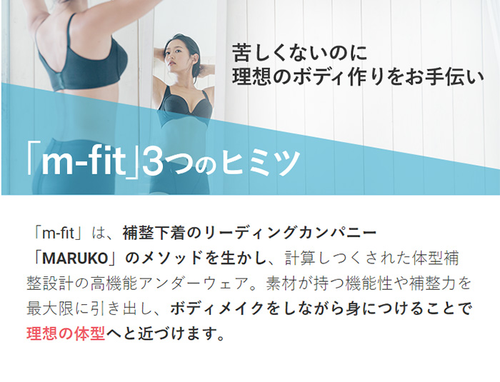 「m-fit」3つのヒミツ