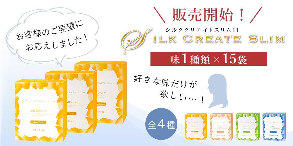 『シルククリエイトスリム11 シンプルセット』味1種類×15袋